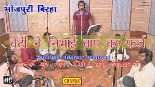 Beti Ne Nibhai Baap Ka Farj || बेटी ने निभाई बाप का फ़र्ज़ गोण्डा काण्ड || Bhojpuri Birha 2016