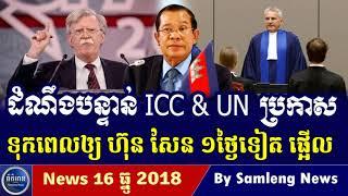 ICC និង UN ប្រកាសគំរាមទៅលោក ហ៊ុន សែន, Cambodia Hot News, Khmer News