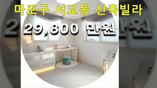 서울시마포구서교동신축빌라,방1개거실구조