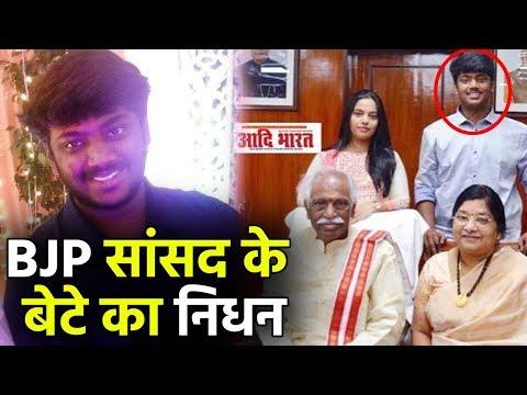 BJP MP के बेटे का दिल का दौरा पड़ने से निधन, Defense Minister ने जताया दुख
