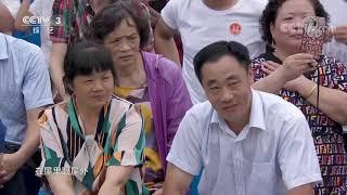 [喜上加喜]男嘉宾身材高大 竟然怕打雷?| CCTV综艺 - YouTube