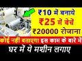घर बैठे करे UDYOG | Small business idea | New business ideas | Notebook manufacturing Business