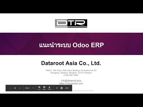 Introduction to Odoo ERP (Webinar - 16 Aug 2017)