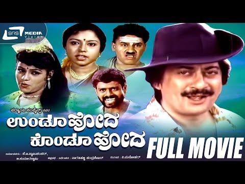 Undoo Hoda Kondoo Hoda – ಉಂಡೂ ಹೋದ ಕೊಂಡೂ | Kannada Full HD Movie Starring Ananthnag,Thara