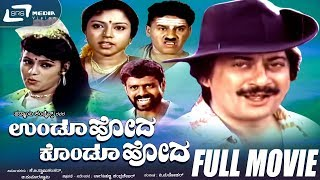 Undoo Hoda Kondoo Hoda – ಉಂಡೂ ಹೋದ ಕೊಂಡೂ |Kannada Full HD Movie|FEAT.Ananthnag,Thara
