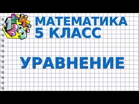Видеоуроки математика 5 класс виленкин