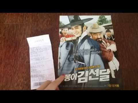 [TALK] 봉이 김선달 Kim Seon Dal Review w/ EXO's Minseok