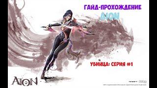Гайд-Прохождение онлайн игры Aion_Убийца_Серия №1