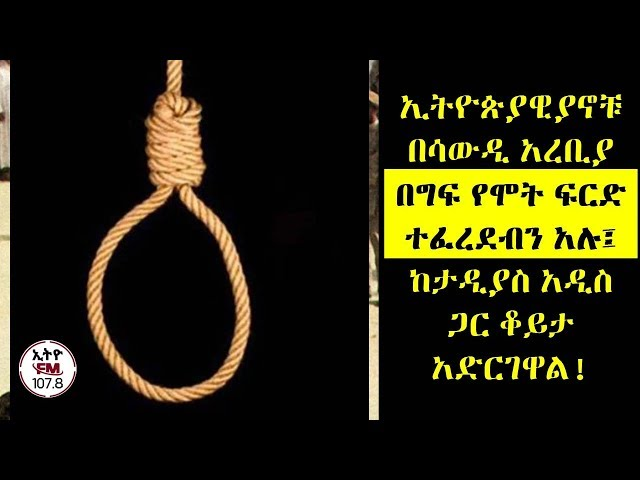 Ethiopians say they have been sentenced to death in Saudi Arabia