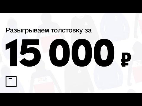 Themarket Розыгрыш толстовки за 15 000 руб.