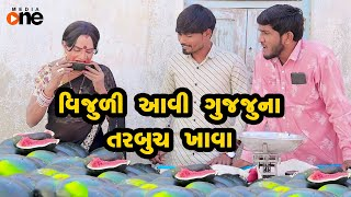 Vijuli Aavi Gujjuna Tarbuch Khava  - NEW VIDEO | Gujarati Comedy | One Media | 2021