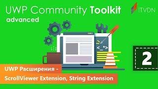 UWP Расширения- ScrollViewer Extension, String Extension. UWP Community Toolkit Advanced. Урок 2.