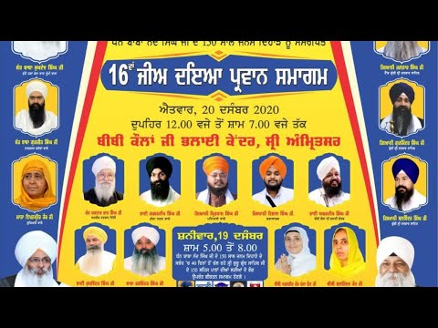 Exclusive-Live-Now-16th-Jee-Daya-Parwan-Samagam-From-Amritsar-Punjab-20-Dec-2020