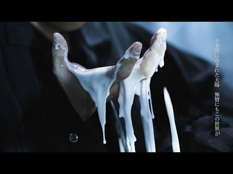 神はサイコロを振らない「ジュブナイルに捧ぐ」【Official Music Video】