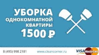 видео уборка квартир в москве