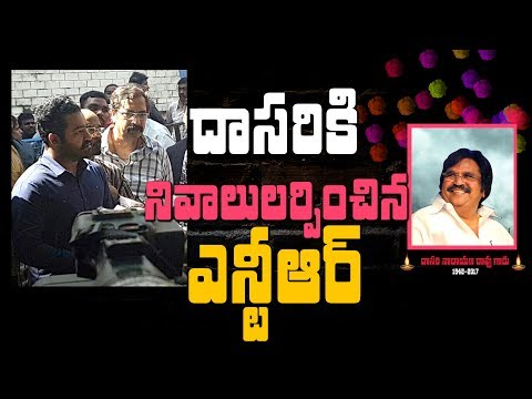 Jr NTR pays last respect to Dasari Narayana Rao