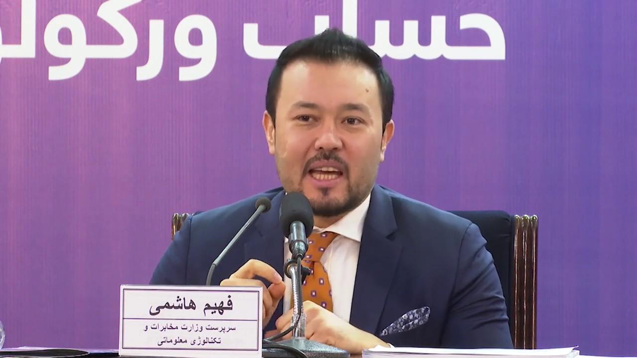 محمد فهیم هاشمی: تنها راه که میتوانیم با فساد مبارزه کنیم استفاده از تکنالوژی معلوماتی است - YouTube