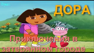 Даша Путешественница Следопыт (ПОЛНАЯ ВЕРСИЯ) игра на русском в хорошем качестве прохождение 2015