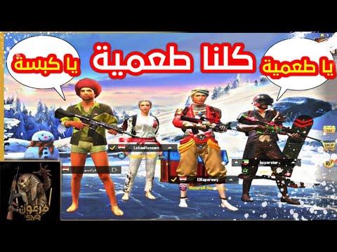 دخلت تيم عشوائي مصري 🇪🇬 فكروني ابن سوريا | سلسلة فرعينو | ببجي موبايل 😂 جبت اكثر من 30 قتلة 😱