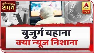 Is Health Ministry's New Covid-19 Guideline Promoting Press Censorship? | Samvidhan Ki Shapath