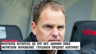 Монтелла остается, Де бур нет. Динамо Киев засчитали поражение. Глушаков продлит контракт. Футбол.