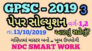 GPSC |2019 |P-3|PAPER SOLUTIONS | MATHS |NDC |SMART WORK |JAYESH VAGHELA | Date | 13/10/2019