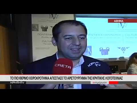 Εκδήλωση για τα Ελληνικά μνημεία παγκόσμιας κληρονομιάς