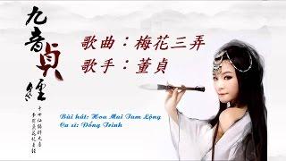 梅花三弄 - 董貞 (歌詞) | Hoa Mai Tam Lộng - Đổng Trinh (Lời + Dịch) | Full HD