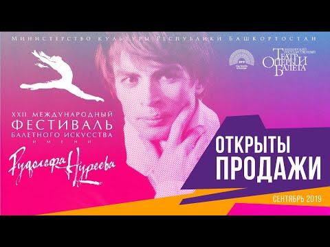 Афиша Нуреевский Фестиваль