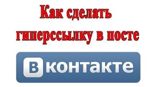 как сделать гиперссылку в посте ВКонтакте. Способ 1