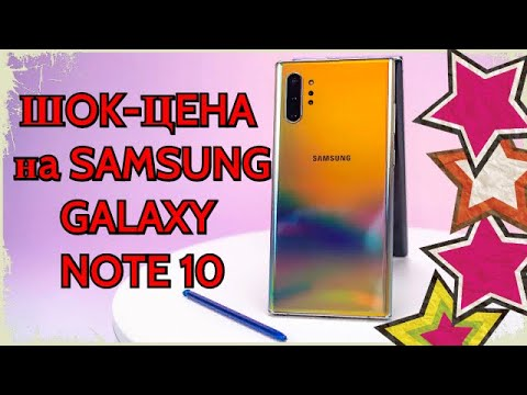 Шок-цена на Samsung Galaxy Note 10 | Скидки на LACOSTE | Промокод на пиццу