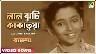 Lal Jhuti Kakatua | Badshah | Bengali Movie Song | Ranu Mukherjee