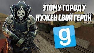 ДЖАГГЕРНАУТ СПАСАЕТ ГОРОД | Garry's mod (GMOD) - Dark RP
