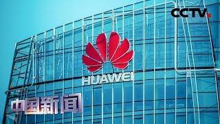 [中国新闻] IEEE解除对华为员工参与同行评审的限制   CCTV中文国际