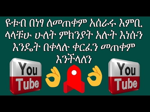 [Amharic] How to Fix YouTube Go Problems