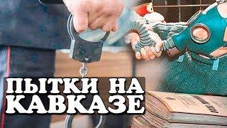 Хабиб Нурмагомедов рассказал о пытках друга в Дагестане