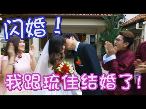 尚进 & 琉佳的婚礼 Lim Shang Jin & Lucca Lows Wedding