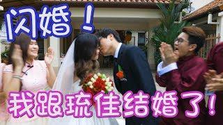 尚进 & 琉佳的婚礼 Lim Shang Jin & Lucca Low's Wedding