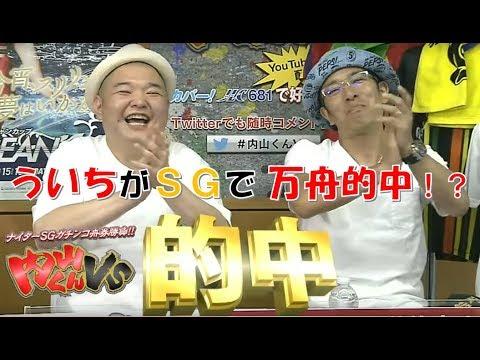 ナイターSGガチンコ舟券勝負!!内山くんVS【ゲスト:ういち】 7/16 若松オーシャンカップ