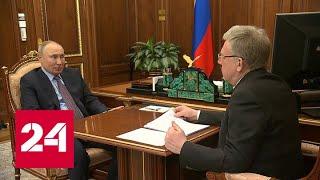 Итоги 2020 года: Владимир Путин встретился с главой Счетной палаты - Россия 24 
