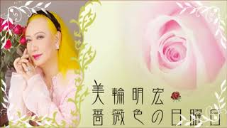 美輪明宏さんが選挙について語っています。 (「美輪明宏 薔薇色の日曜...