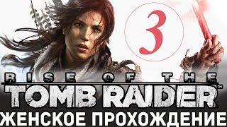 СТРИМ► Rise of the Tomb Raider прохождение русский  язык #3 XBOXONE