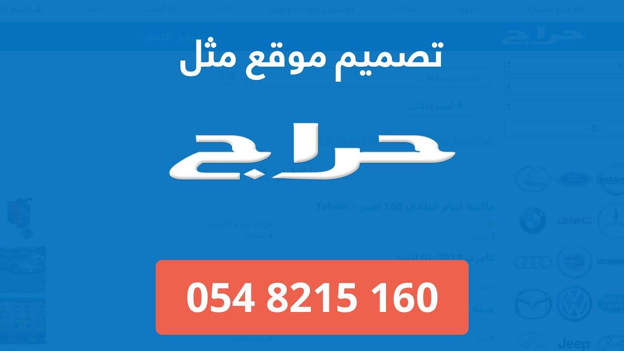 fe6db8187 تصميم موقع مثل حراج HARAJ DESIGN اتصل 0548215160. الرياض للتصميم