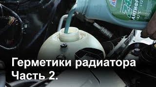 Герметики радиатора. Часть 2
