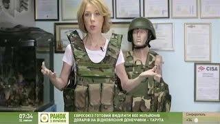 Бронежилеты. ТРК Украина: где купить бронежилет сертифицированный?(Наше предприятие в утренней программе ТРК