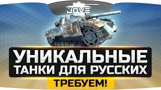 УНИКАЛЬНЫЕ ТАНКИ ДЛЯ РУССКИХ! ● Новые прем-танки в Азии