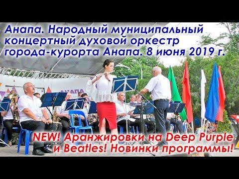 Концерт духового оркестра Анапы. Новинки: DEEP PURPLE MEDLEY и Yesterday Beatles. 8 июня 2019 г.