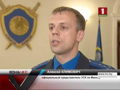 Начальник отдела Минскэнерго подозревается в получении взятки. Зона Х