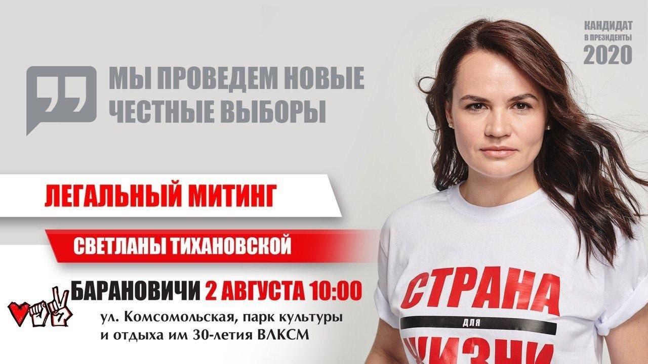 Митинг Светланы Тихановской. Барановичи. 02.08.2020
