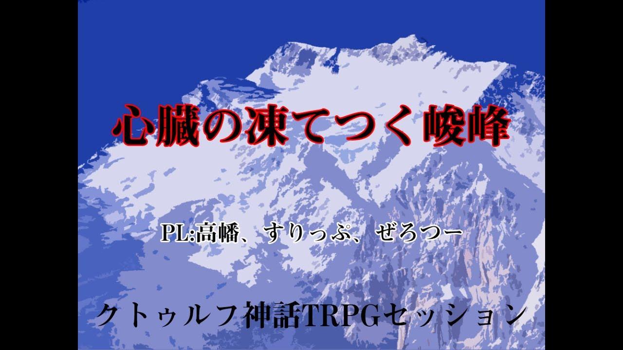 心臓の凍てつく峻峰』PL:高幡、...